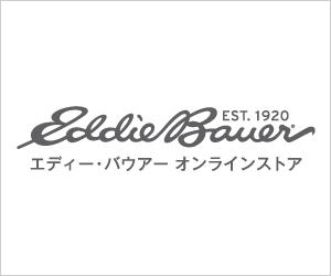 エディーバウアーはMIXコーデが最強〜30代40代でアメカジを着こなす方法。