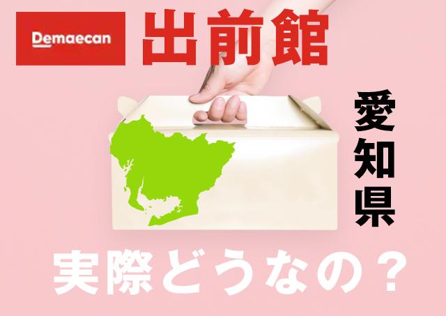 【名古屋】対象地域の広さはデリバリー界でトップ!「出前館」の使い方を紹介。