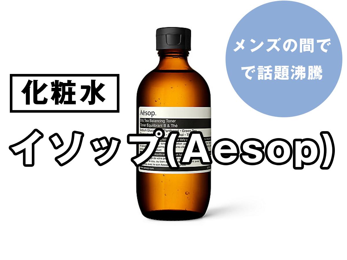 【メンズ】Aesop(イソップ)の化粧水はプレゼントに最適!?スキンケアが好きなメンズに好評な訳。